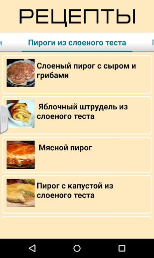 Рецепты пирогов с фото