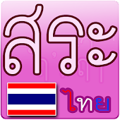 สระไทย พาเพลิน