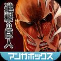 進撃の巨人 by マンガボックス icon