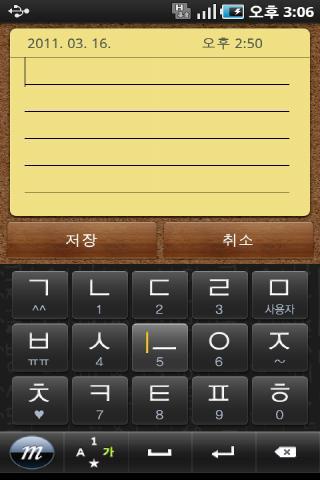 밀기글 v1.8.3-획기적인 키보드 입력기 천지인 버전- screenshot
