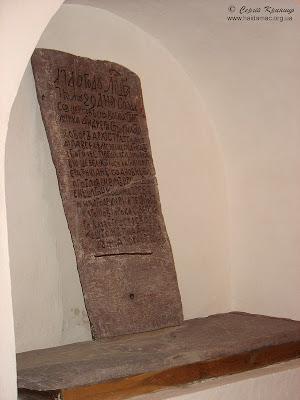 з експозиції музею плита з текстом про заснування храму