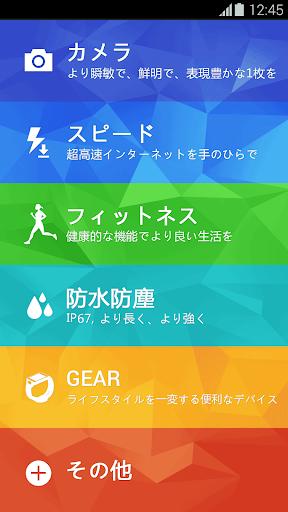 GALAXY S5 体験アプリ