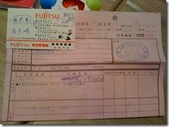 T1010提貨單