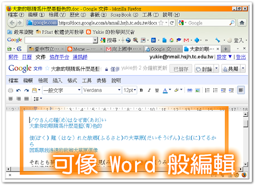 Google Docs 可讓我們像 Word 一樣編輯檔案
