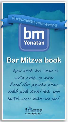 Bar Mitzva book