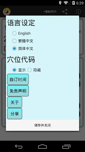 玩醫療App|子午灵龟免費|APP試玩