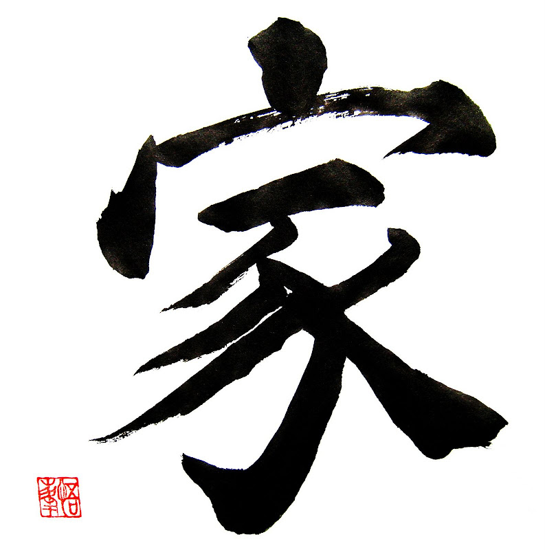 Love Kanji Calligraphy Related Keywords & Suggestions ...