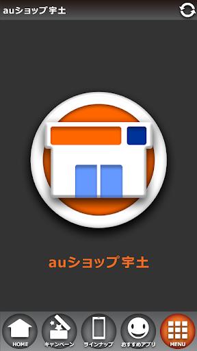 玩工具App|auショップ宇土免費|APP試玩
