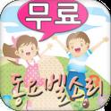 동요 벨소리 - 무료벨소리,컬러링(곰세마리,뽀로로) icon