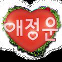 애정운-나의인연, 애정운 알아보기 logo