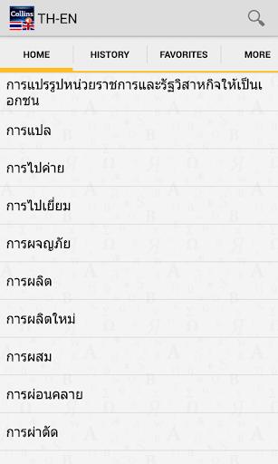 ThaiEnglish Dictionary TR