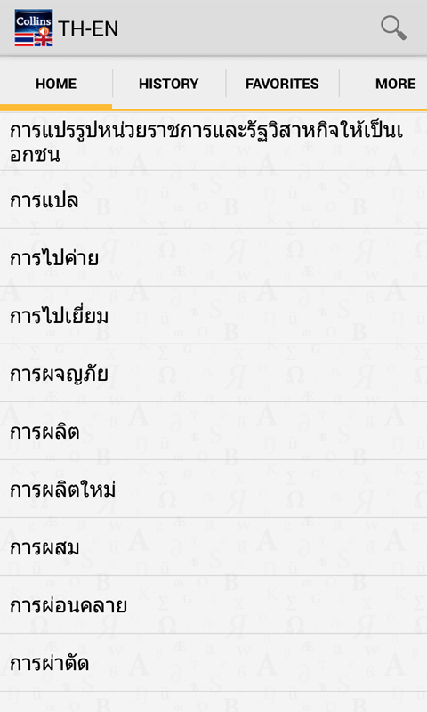 Thai<>English Dictionary TR- screenshot