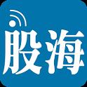 股海快訊: 股票股市新聞以及到價提醒 App icon