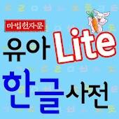 [마법천자문] 유아 한글사전 Lite