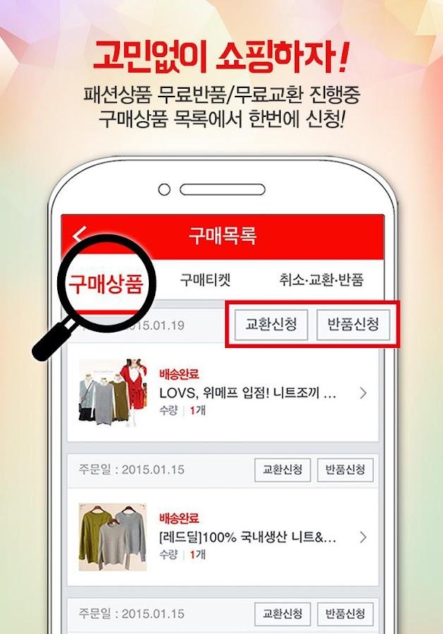 위메프, 예쁘다! - 소셜커머스, 쇼핑몰, 반값 - screenshot