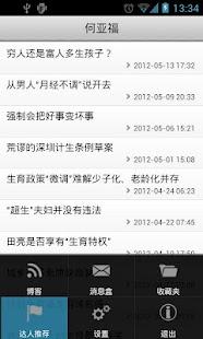 何亚福的博客 - screenshot thumbnail