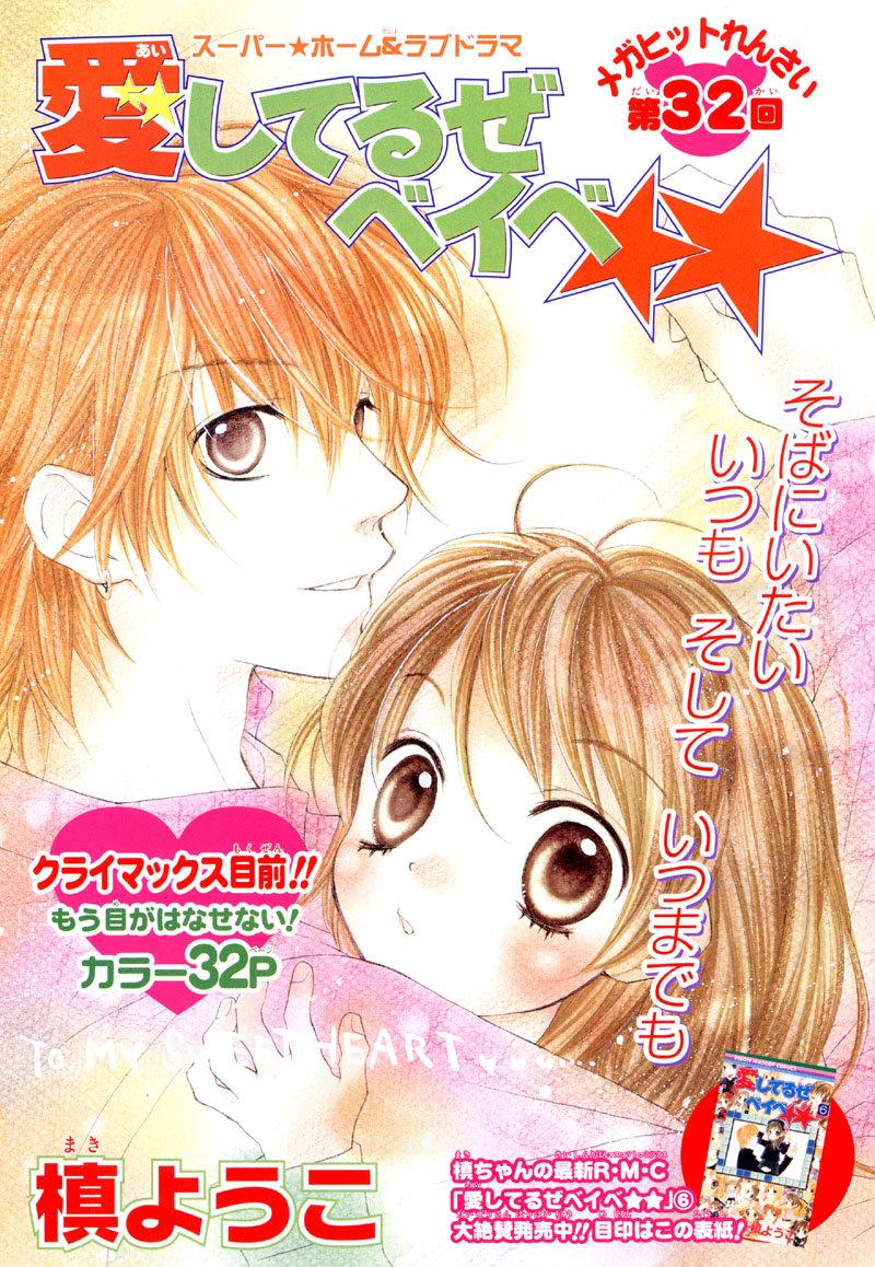 Aishiteruze Baby Chap 034