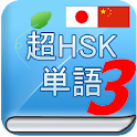 HSK単語 中国語 HSK 600単語 icon