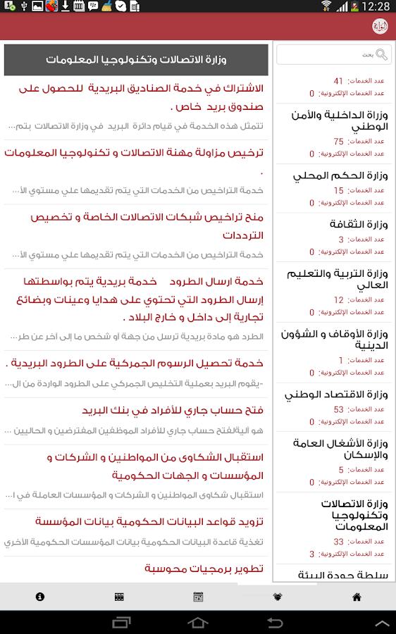 بوابة فلسطين الحكومية - screenshot