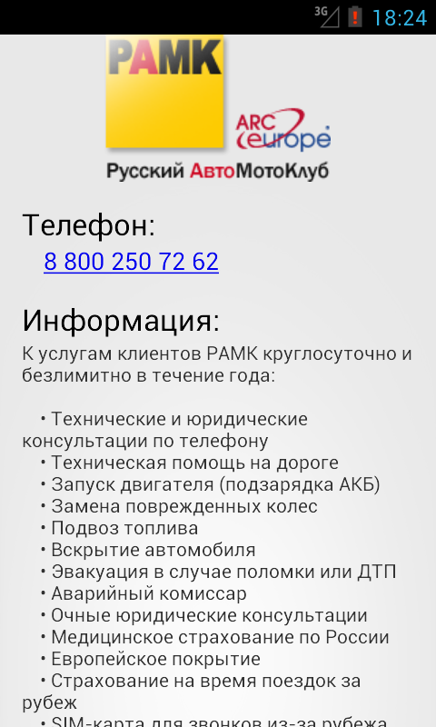РАМК- screenshot