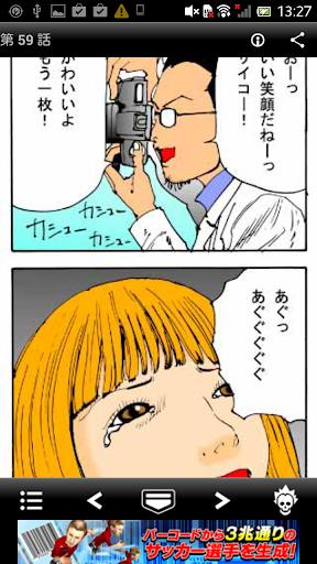 【毎月更新 無料漫画】大日本電漫党 4コマまんが