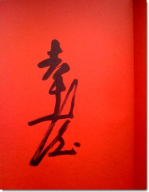 ハマコー先生サイン.jpg
