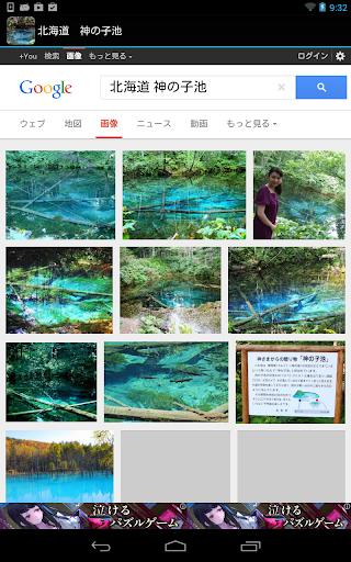 免費旅遊App 摩周湖 神の子池(JP028) 阿達玩APP