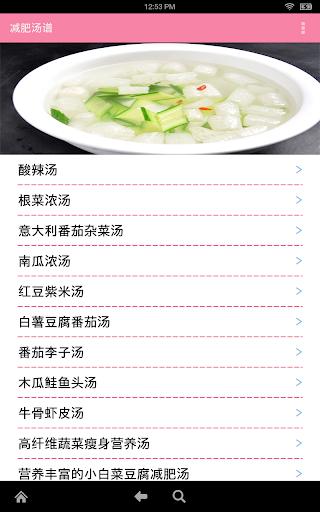 食疗减肥app