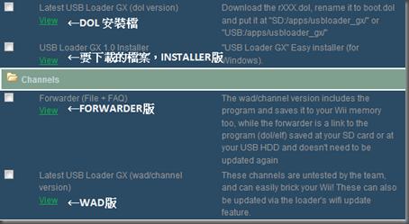 豬腦爸D NOW BA: Wii USB LOADER GX(一)-用SATA硬碟玩WII