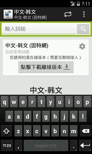 中文-韩文詞典