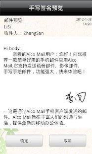 Aico Mail-電子郵箱 - screenshot thumbnail