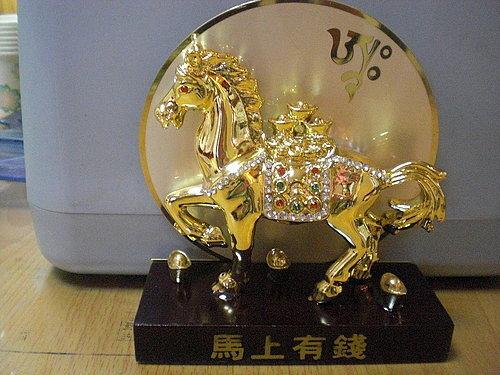 Ma Shang You Qian