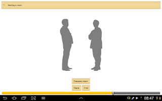 Screenshot of QuickTeacher Английский язык
