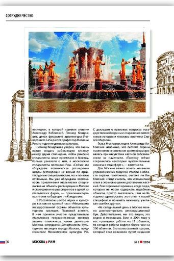 Москва - Рим