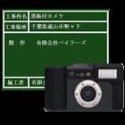 黒板付カメラ(工事写真) icon