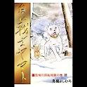 【28】「白い戦士ヤマト」(高橋よしひろ) logo