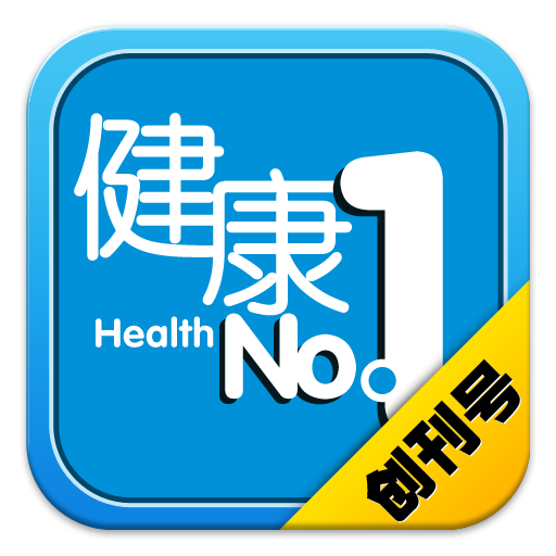 《健康No.1》创刊号 新聞 App LOGO-APP試玩