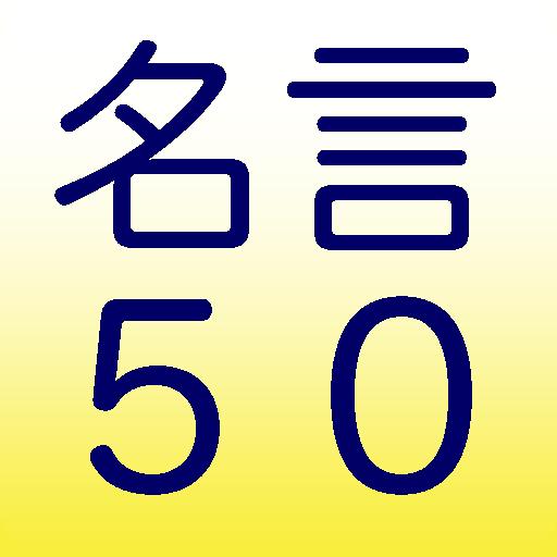 生活App|名言50 LOGO-3C達人阿輝的APP