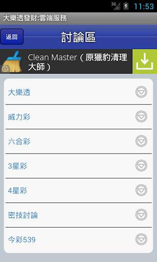 免費財經App|大樂透發財|阿達玩APP