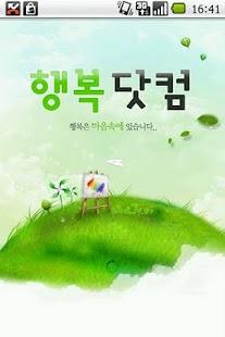 무료 e-Book 행복닷컴