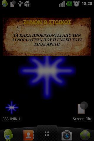 ΑΠΟΦΘΕΓΜΑΤΑ Ε.ΦΙΛΟΣΟΦΩΝ-widget - στιγμιότυπο οθόνης