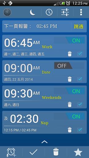 鬧鐘千年免費 Alarm Clock Millenium