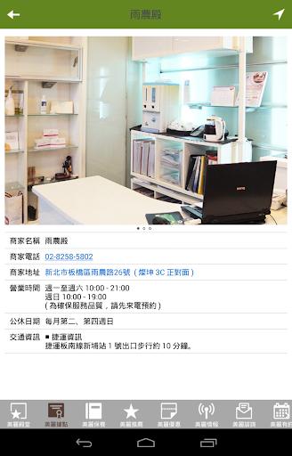 【免費生活App】美麗殿 SPA-APP點子
