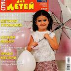 Год издания.  Шитьё и вязание Женский журнал Вяжем для детей 6 2009 Спицы.