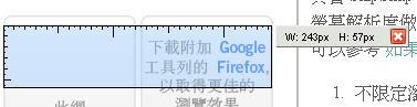 Google 推薦之寬度
