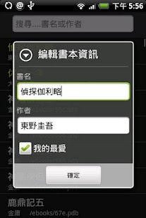 PalmBookReader- screenshot thumbnail