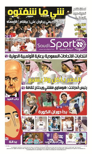 saudisportpaper