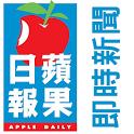 蘋果日報 [香港] (apple daily) 即時新聞 icon