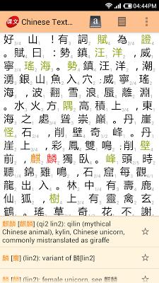 Chinese Text Reader - screenshot