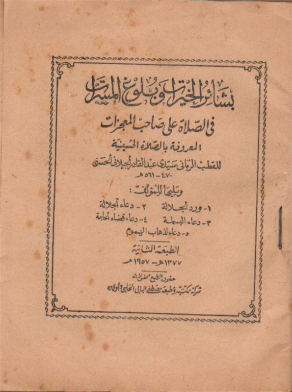 كتاب صيغ الصلاة على النبي pdf